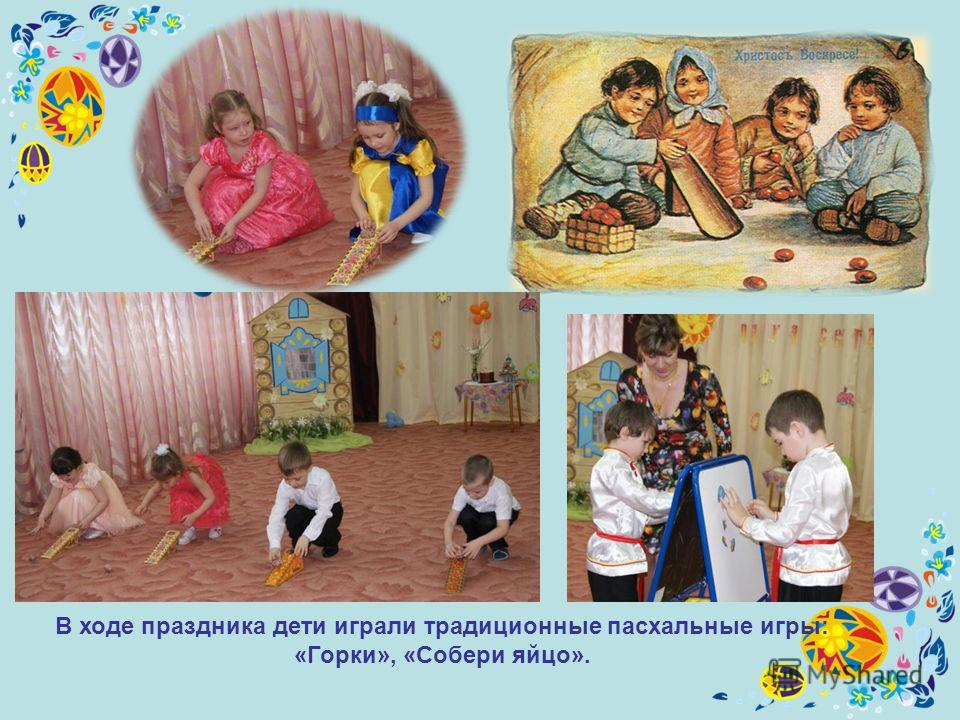 В ходе праздника дети играли традиционные пасхальные игры: «Горки», «Собери яйцо».