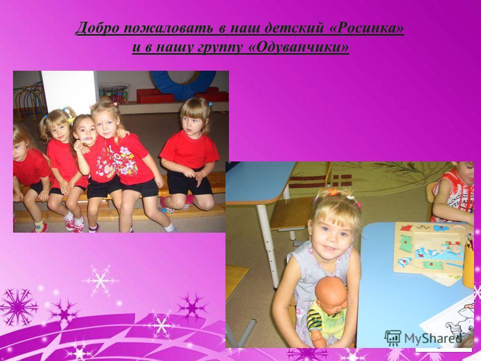 Powerpoint Templates Page 12 Добро пожаловать в наш детский «Росинка» и в нашу группу «Одуванчики»