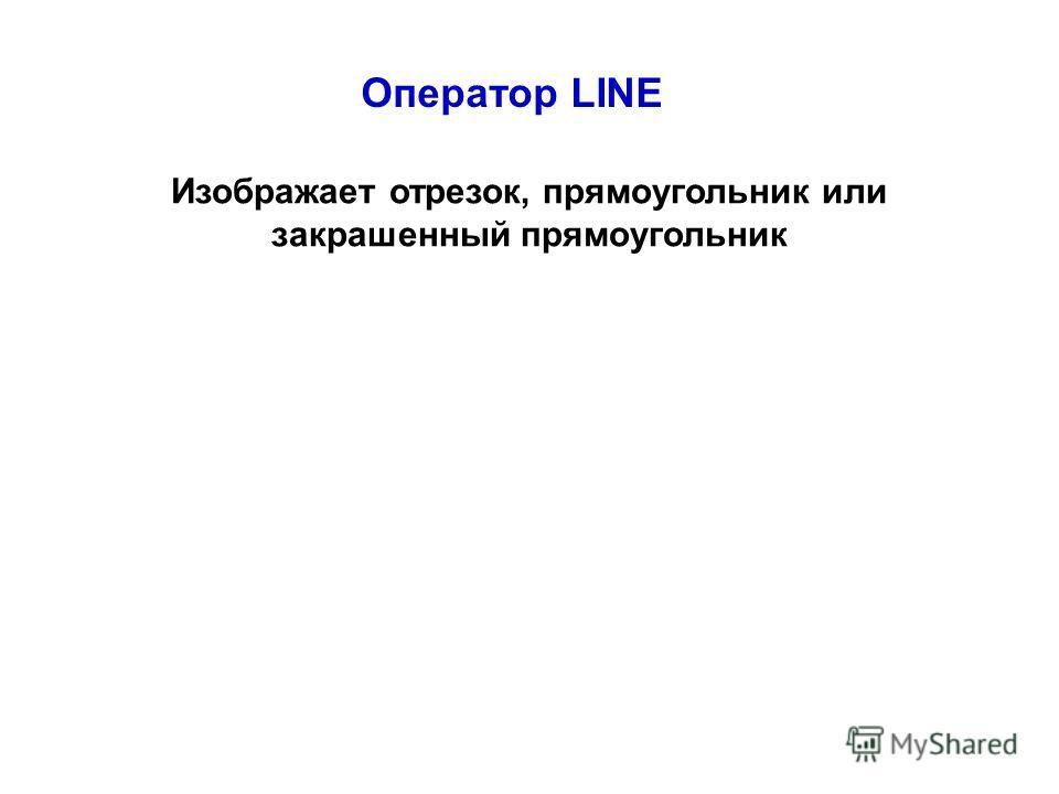 Оператор LINE Изображает отрезок, прямоугольник или закрашенный прямоугольник