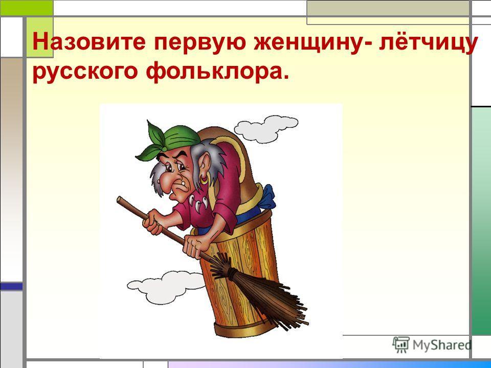 Назовите первую женщину- лётчицу русского фольклора.