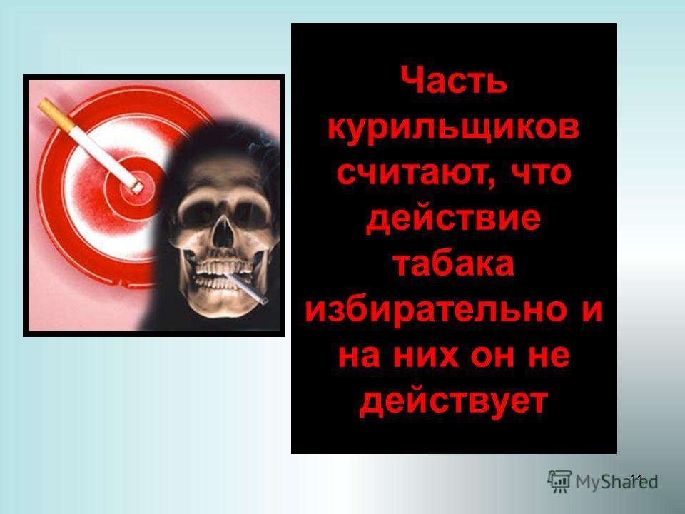 11 Часть курильщиков считают, что действие табака избирательно и на них он не действует