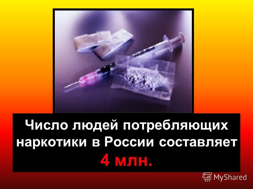 28 Число людей потребляющих наркотики в России составляет 4 млн.