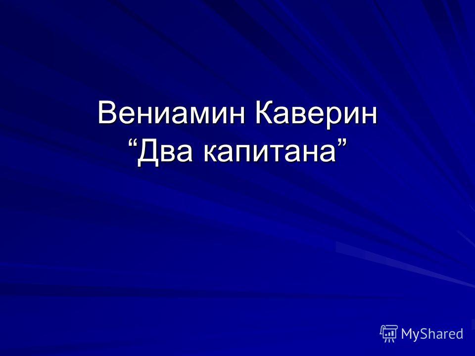 Вениамин КаверинДва капитана
