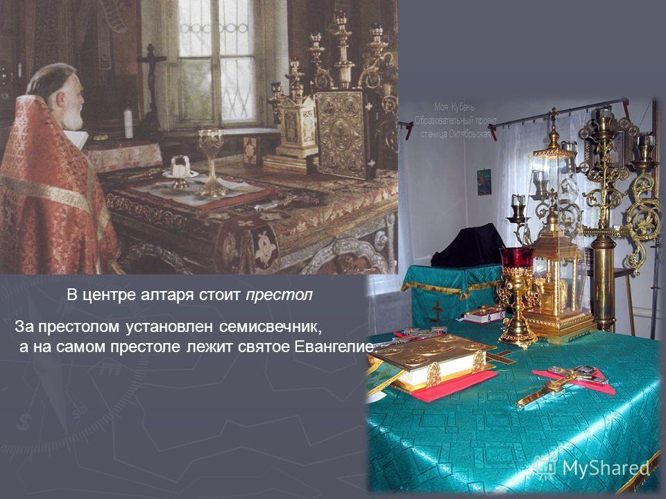 В центре алтаря стоит престол За престолом установлен семисвечник, а на самом престоле лежит святое Евангелие.