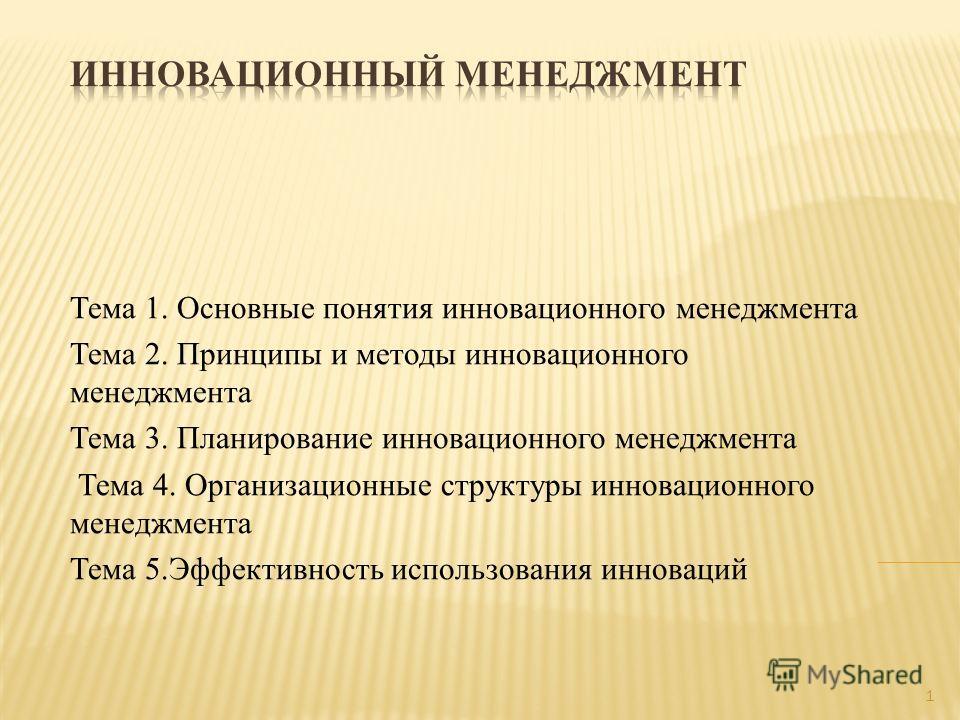 Тема 1. Основные понятия инновационного менеджмента Тема 2. Принципы и методы инновационного менеджмента Тема 3. Планирование инновационного менеджмента Тема 4. Организационные структуры инновационного менеджмента Тема 5.Эффективность использования и