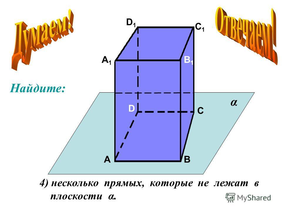 А А1А1 В В1В1 С С1С1 D D1D1 4) несколько прямых, которые не лежат в плоскости α. α