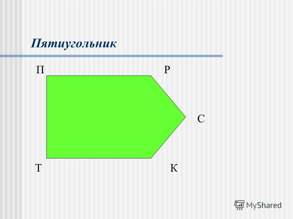 Пятиугольник П Р С Т К