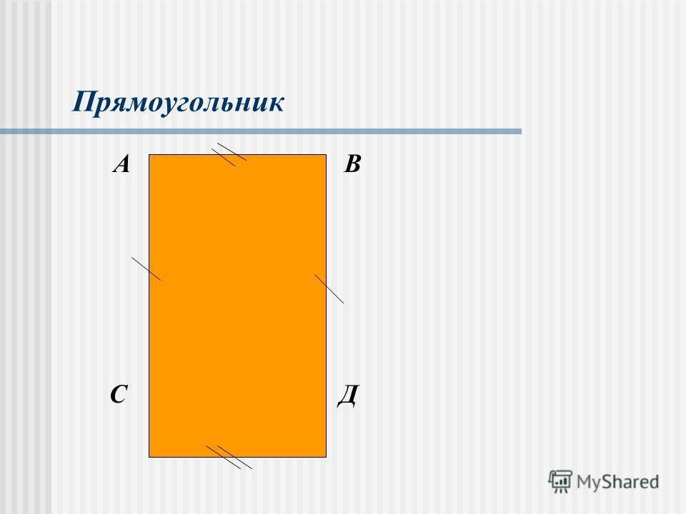 Прямоугольник А В С Д