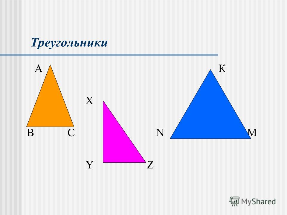 Треугольники А К Х В С N М Y Z
