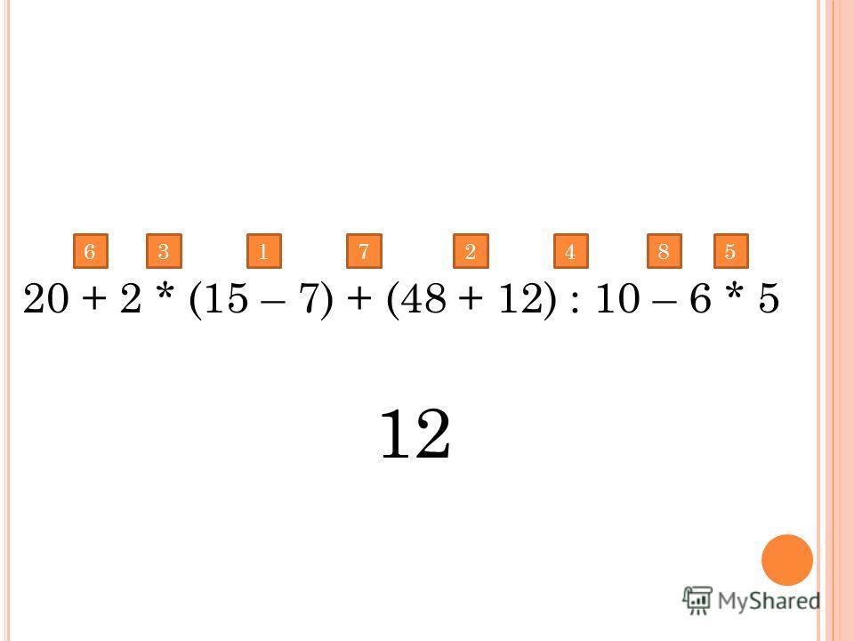 20 + 2 * (15 – 7) + (48 + 12) : 10 – 6 * 5 12 27361845