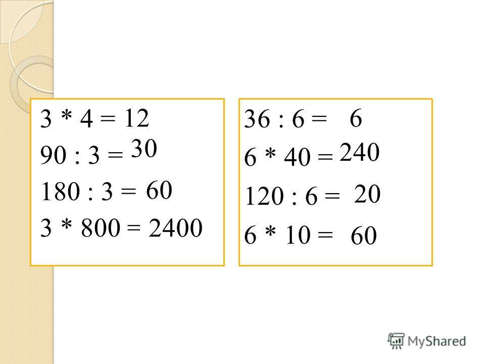 3 * 4 = 90 : 3 = 180 : 3 = 3 * 800 = 36 : 6 = 6 * 40 = 120 : 6 = 6 * 10 = 12 30 60 2400 6 240 20 60
