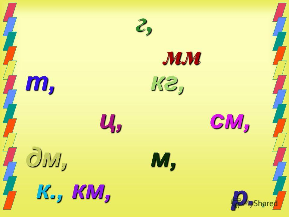 2 г, мм т, ц, ц, дм, к., км, кг, см, см,м, р. р.