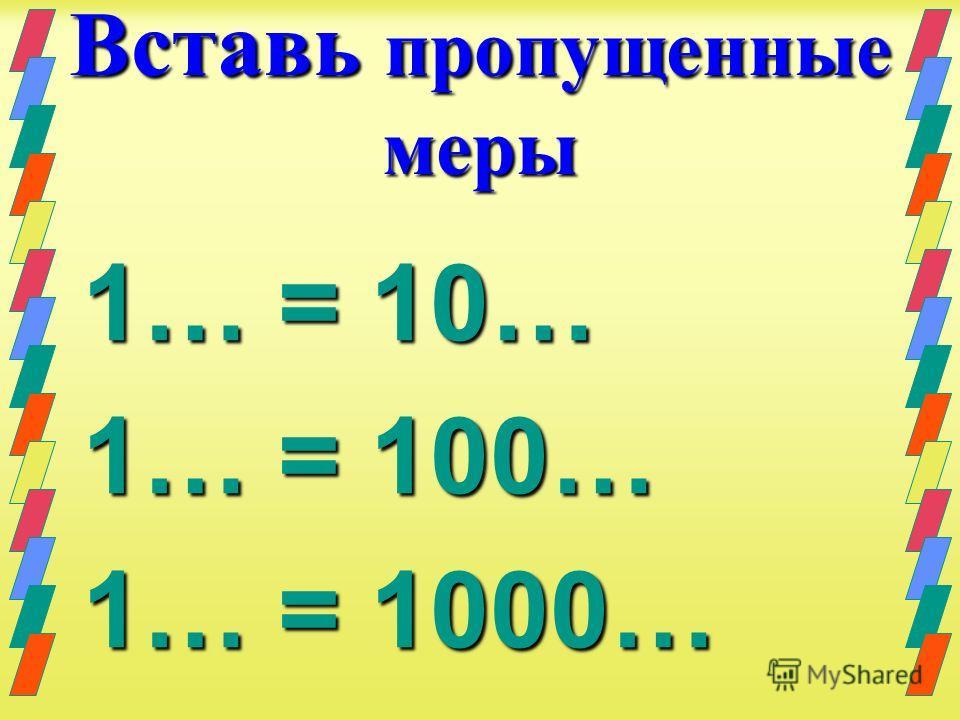 Вставь пропущенные меры 1… = 10… 1… = 100… 1… = 1000…