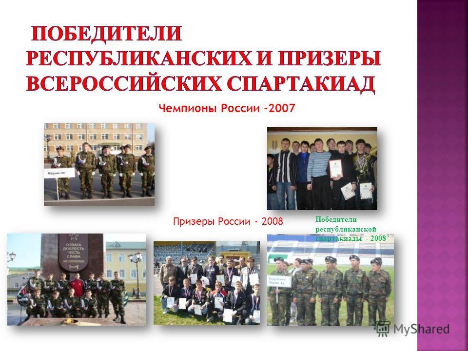 Призеры России - 2008 Победители республиканской спартакиады - 2008 Чемпионы России -2007
