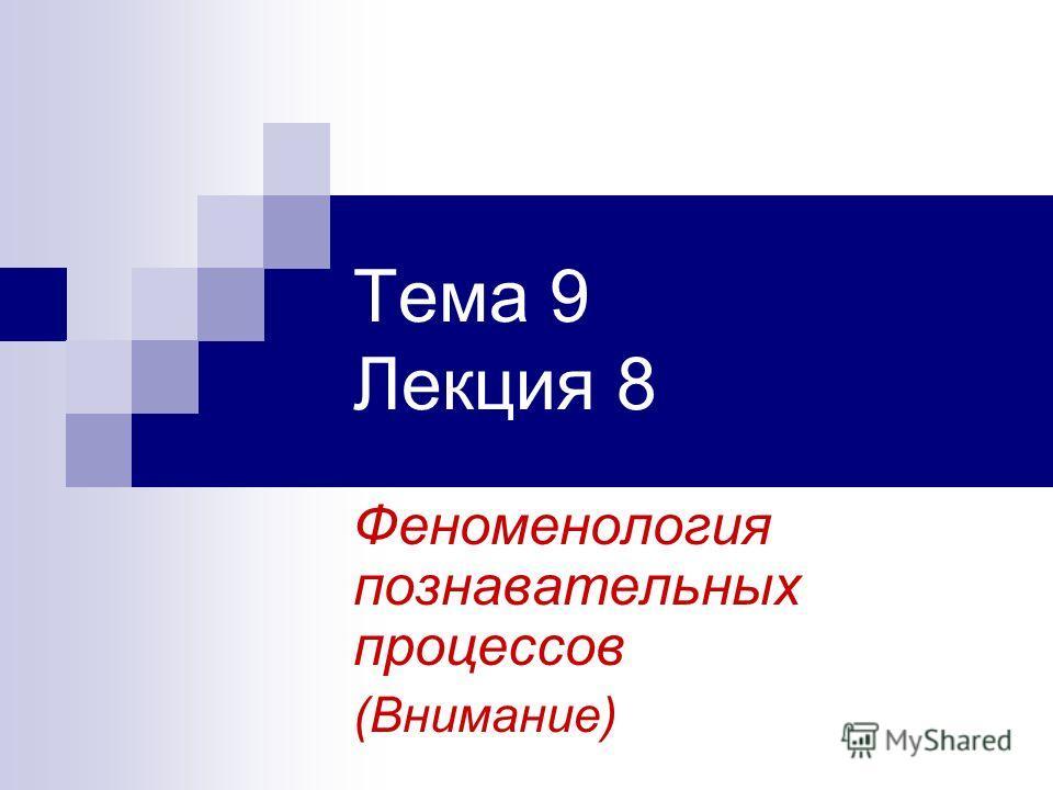 Тема 9 Лекция 8 Феноменология познавательных процессов (Внимание)