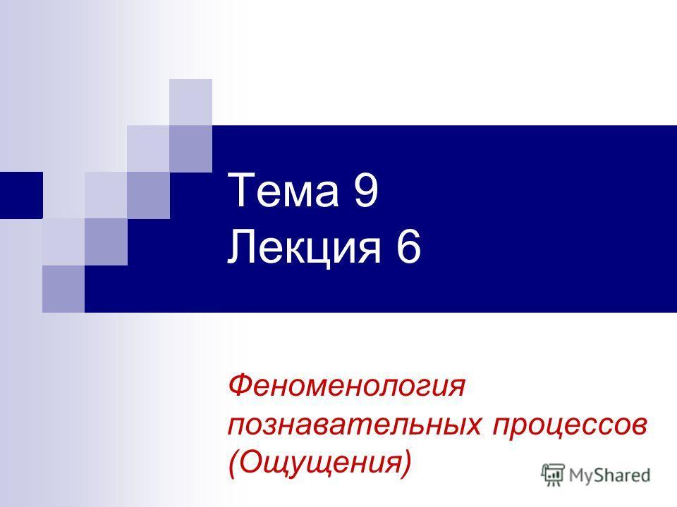 Тема 9 Лекция 6 Феноменология познавательных процессов (Ощущения)