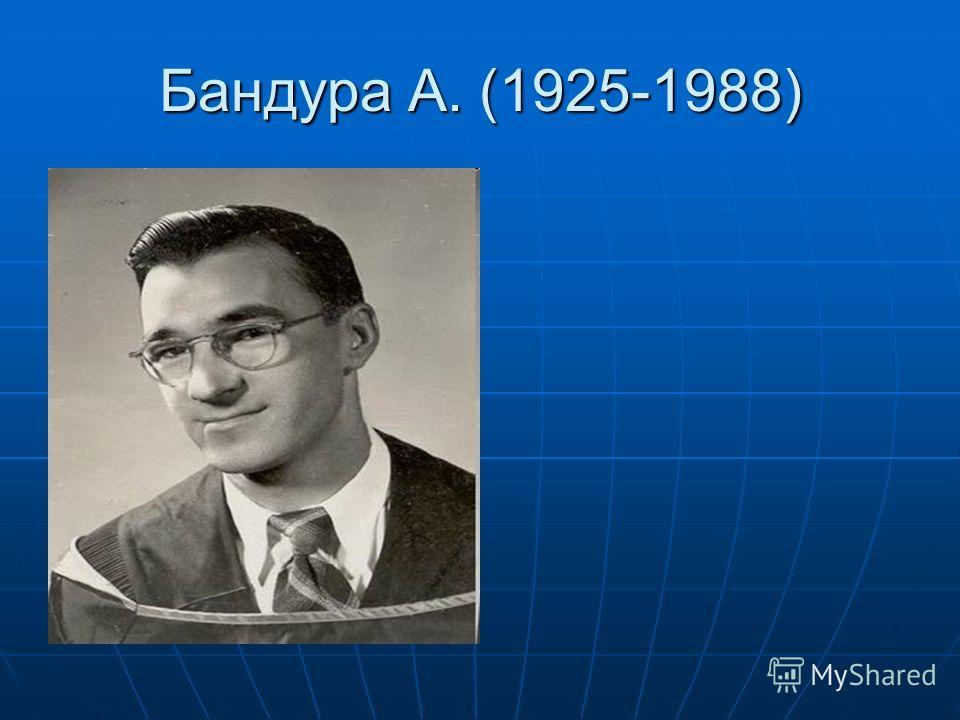 Бандура А. (1925-1988)