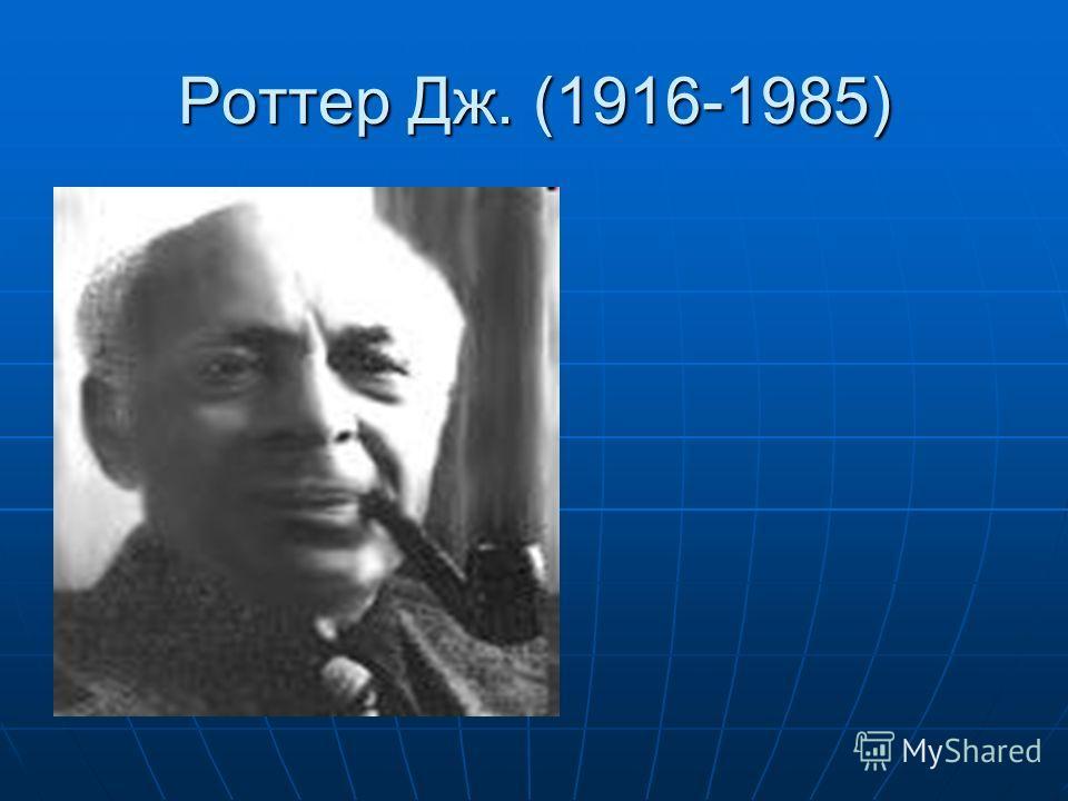 Роттер Дж. (1916-1985)
