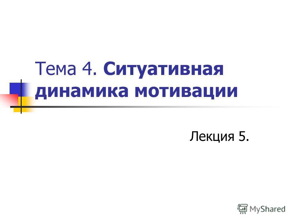 Тема 4. Ситуативная динамика мотивации Лекция 5.
