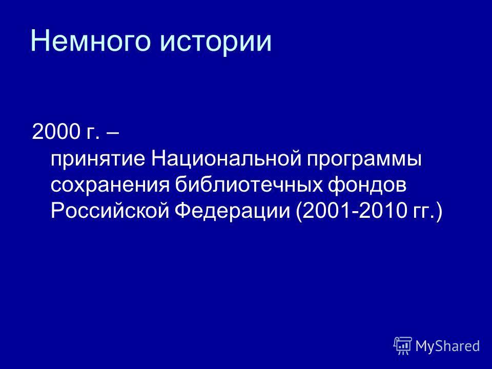 Немного истории 2000 г. – принятие Национальной программы сохранения библиотечных фондов Российской Федерации (2001-2010 гг.)