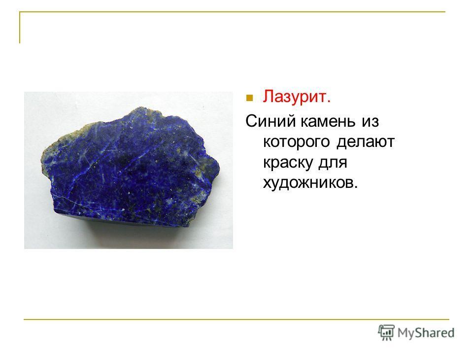 Лазурит. Синий камень из которого делают краску для художников.
