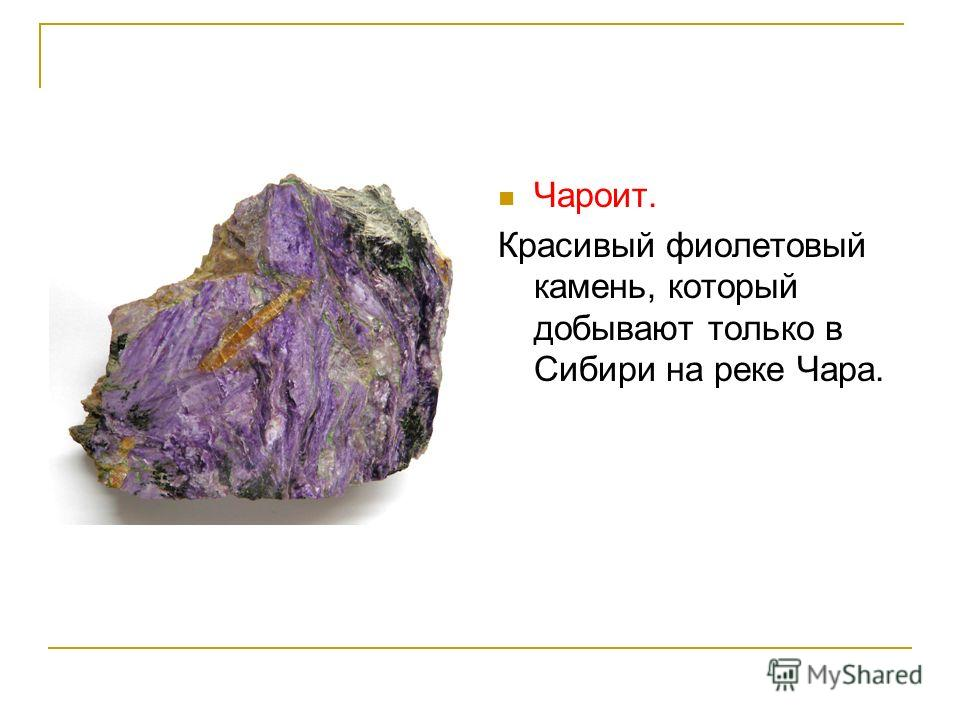 Чароит. Красивый фиолетовый камень, который добывают только в Сибири на реке Чара.