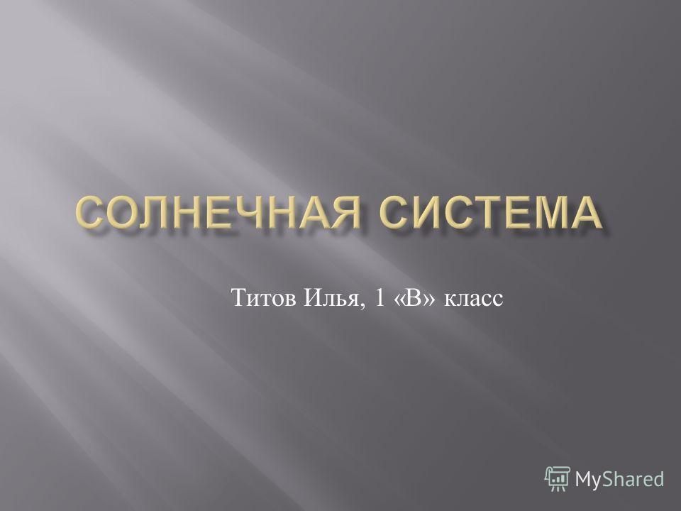 Титов Илья, 1 « В » класс