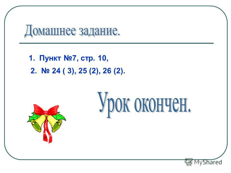 1. Пункт 7, стр. 10, 2. 24 ( 3), 25 (2), 26 (2).
