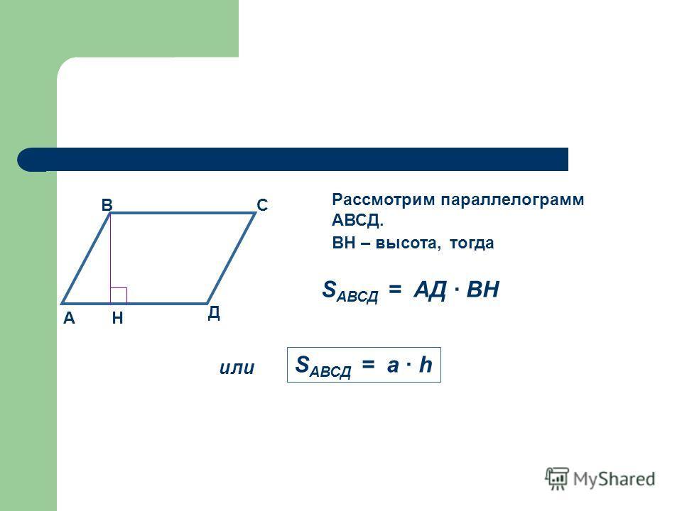 Рассмотрим параллелограмм АВСД. ВН – высота,тогда S АВСД = АД ВН S АВСД = а h А ВС Д Н или