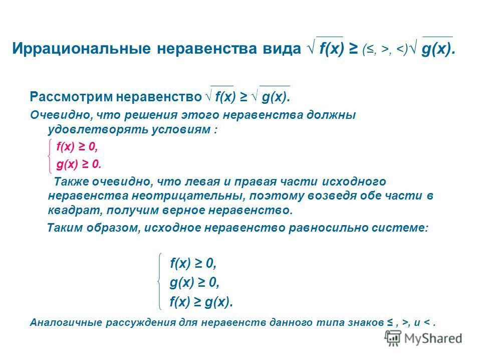 Иррациональные неравенства вида f(х) (, >, , и