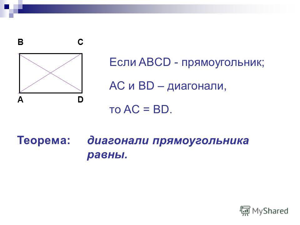 BCBC ADAD Если ABCD - прямоугольник; АС и BD – диагонали, то AC = BD. Теорема: диагонали прямоугольника равны.