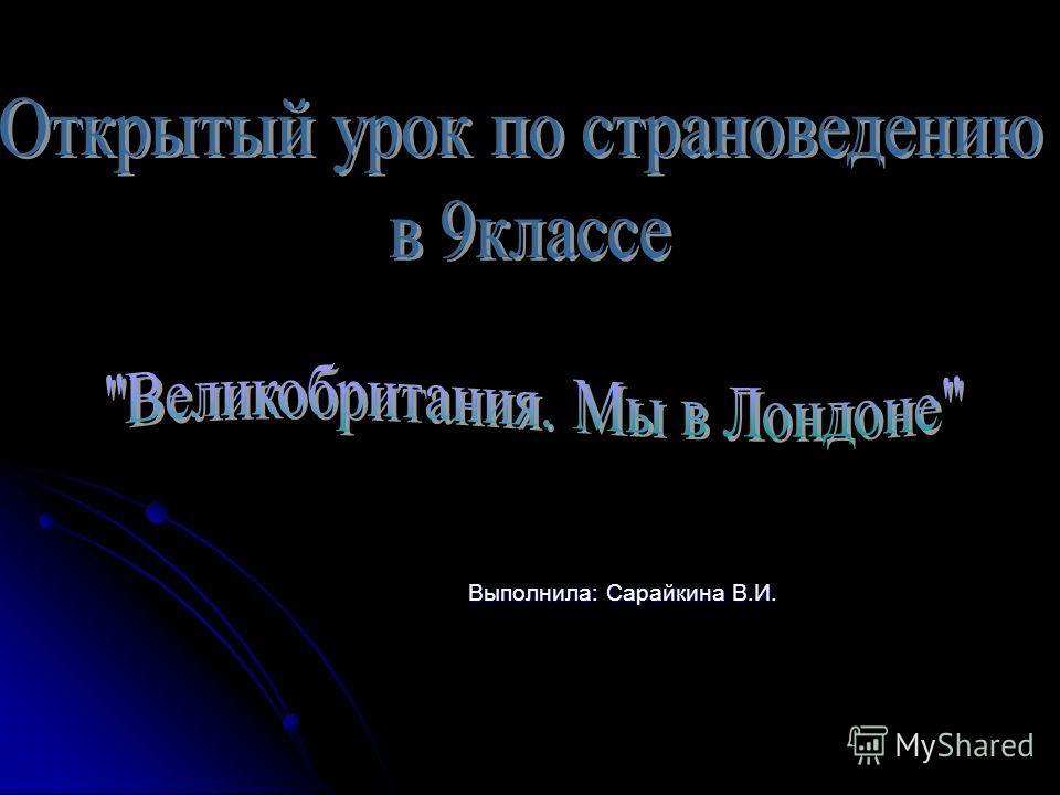 Выполнила: Сарайкина В.И. Выполнила: Сарайкина В.И.