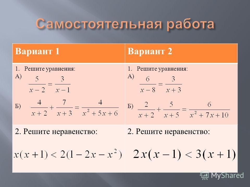 Вариант 1 Вариант 2 1.Решите уравнения : А ) Б ) 1.Решите уравнения : А ) Б ) 2. Решите неравенство :