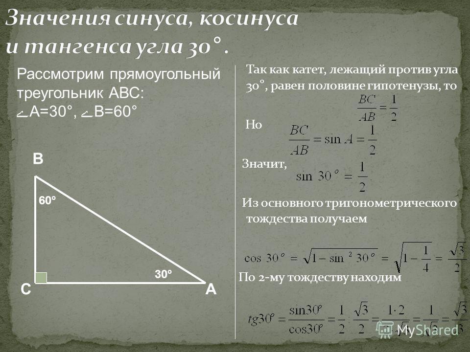 Так как катет, лежащий против угла 30°, равен половине гипотенузы, то Но Значит, Из основного тригонометрического тождества получаем По 2-му тождеству находим В СА 30° Рассмотрим прямоугольный треугольник АВС: А=30°, В=60° 60°