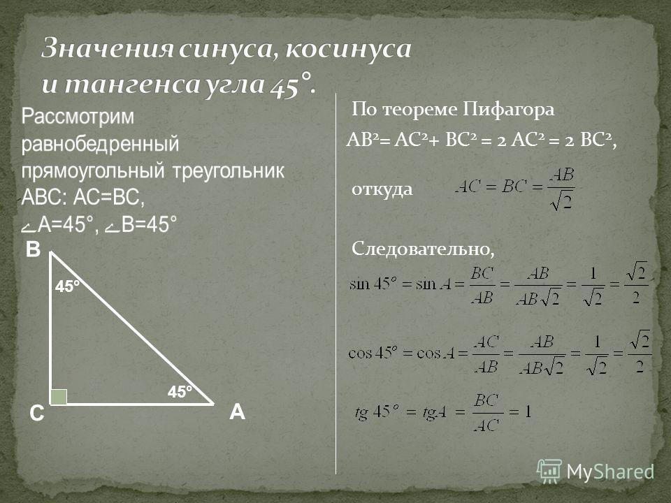 По теореме Пифагора АВ 2 = АС 2 + ВС 2 = 2 АС 2 = 2 ВС 2, откуда Следовательно, С 45° А В