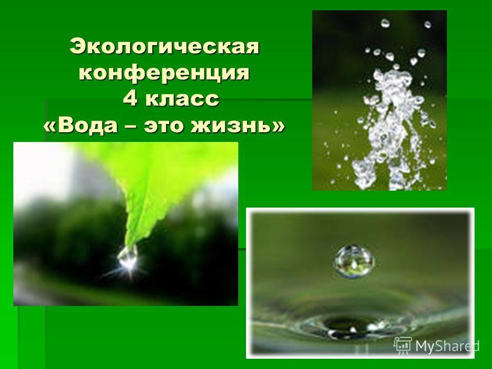 Экологическая конференция 4 класс «Вода – это жизнь»