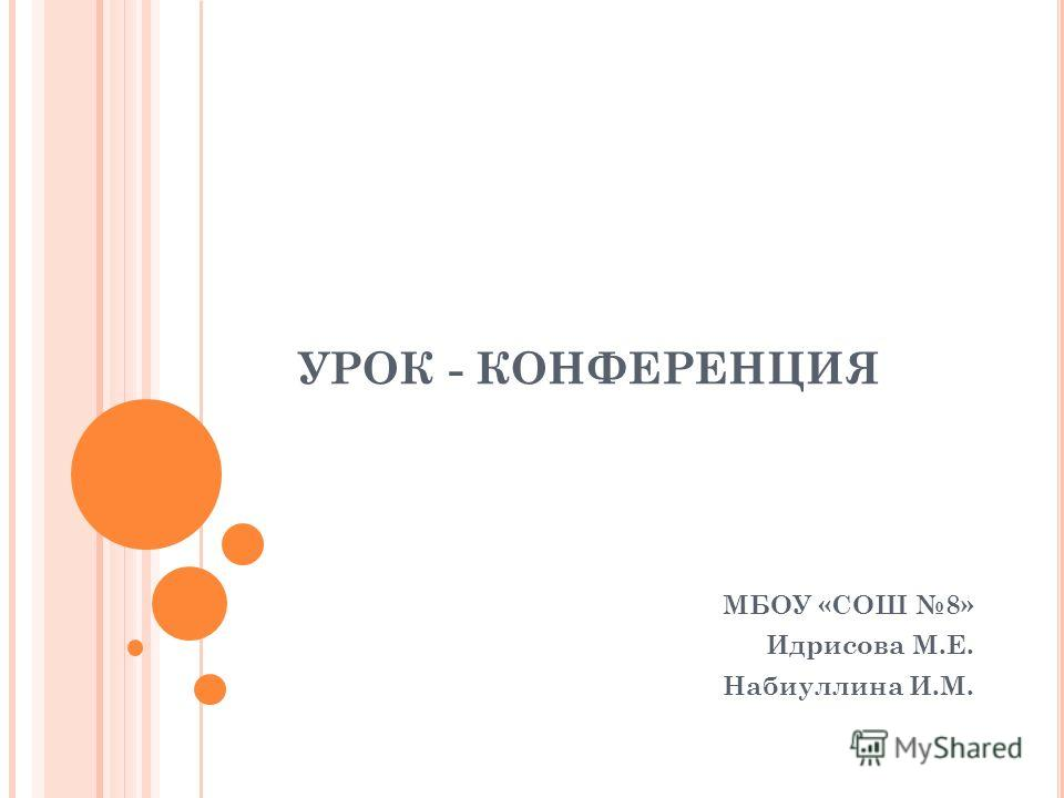 УРОК - КОНФЕРЕНЦИЯ МБОУ «СОШ 8» Идрисова М.Е. Набиуллина И.М.