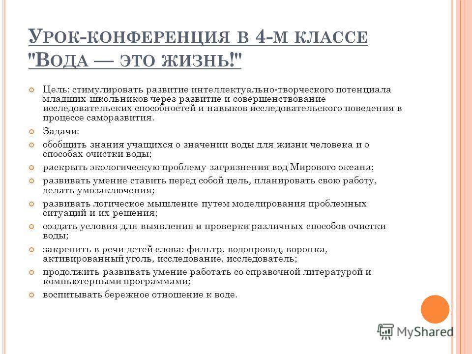 У РОК - КОНФЕРЕНЦИЯ В 4- М КЛАССЕ