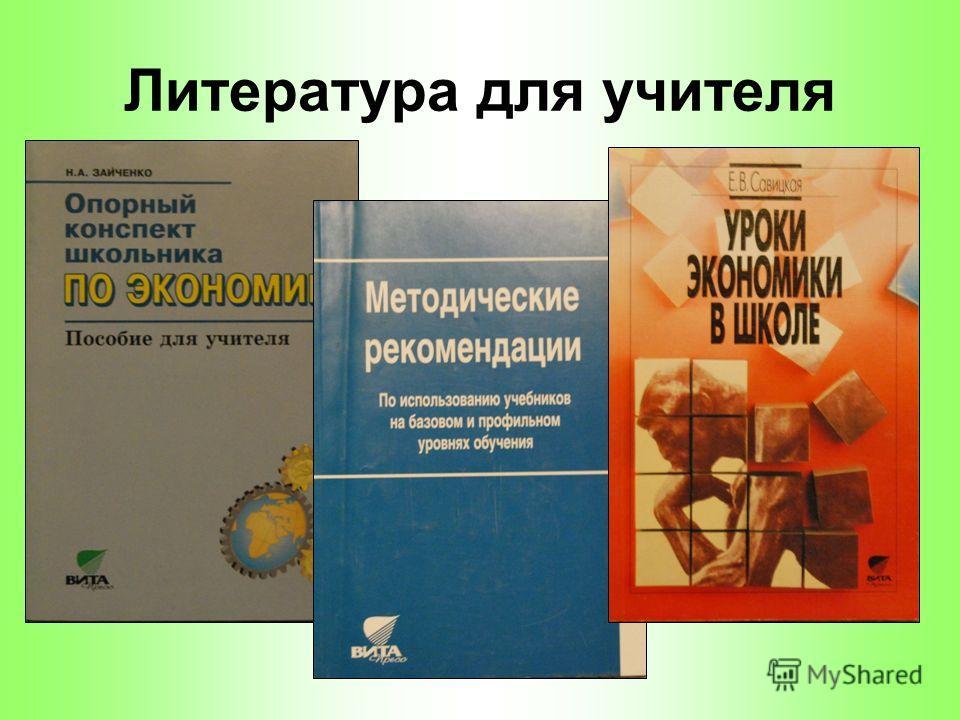 Литература для учителя