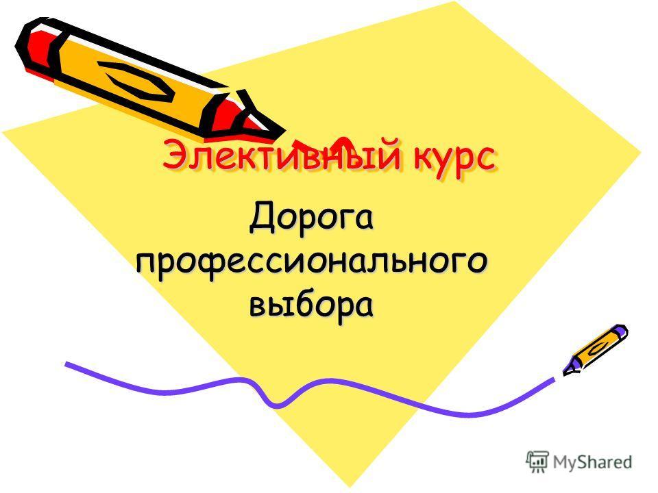 Элективный курс Дорога профессионального выбора
