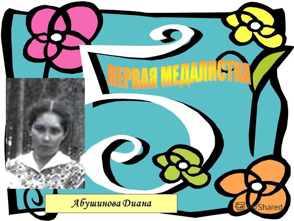 Абушинова Диана