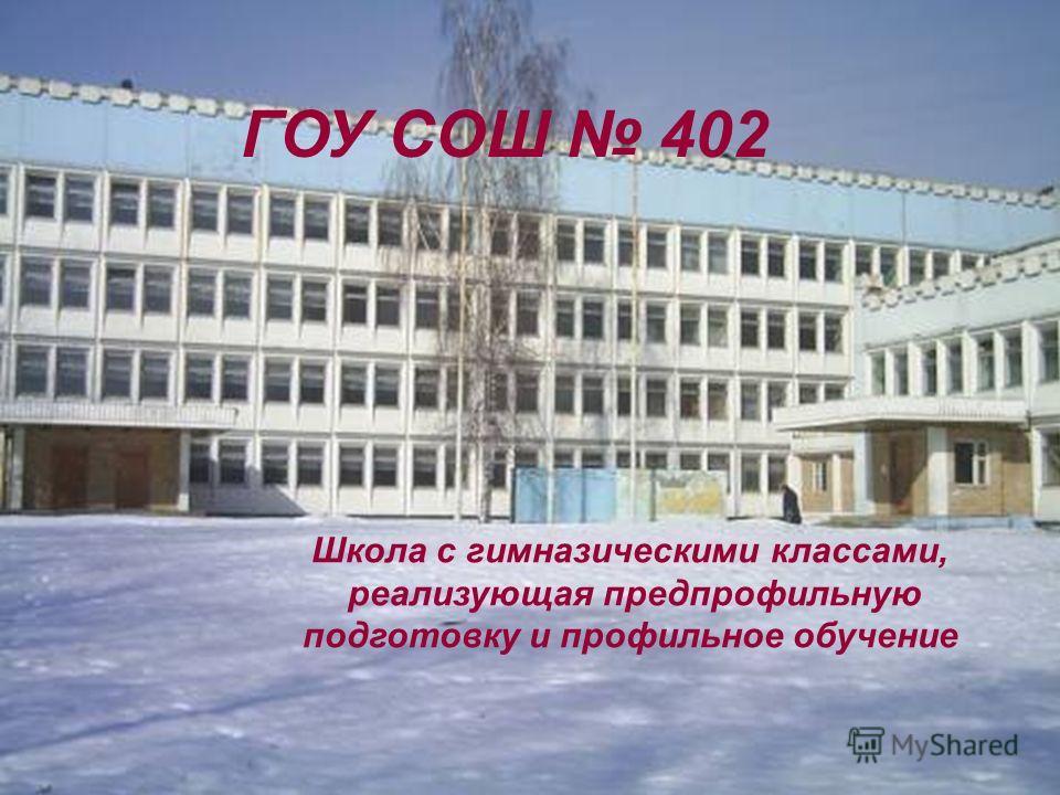 ГОУ СОШ 402 Школа с гимназическими классами, реализующая предпрофильную подготовку и профильное обучение