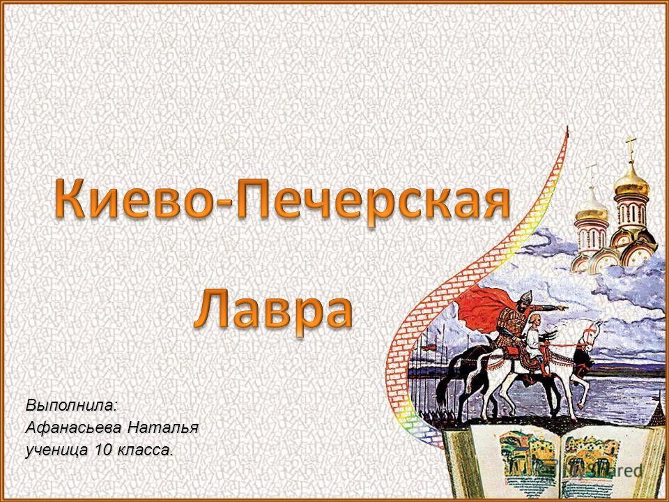 Выполнила: Афанасьева Наталья ученица 10 класса.