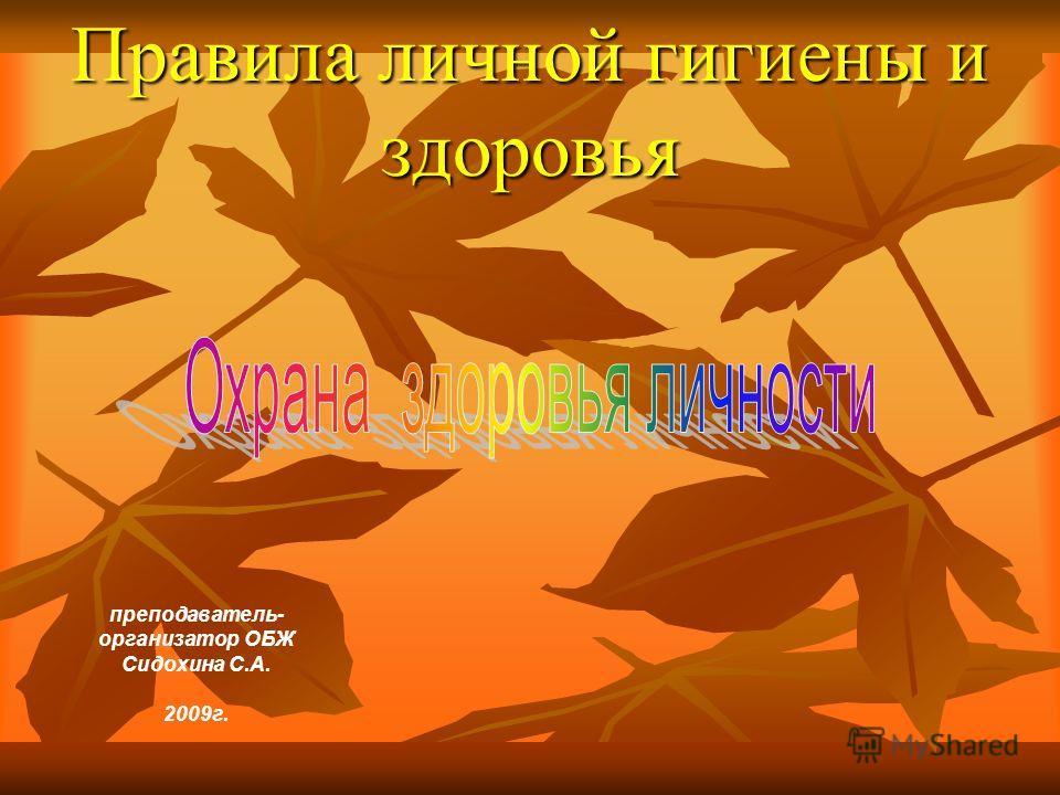 Правила личной гигиены и здоровья преподаватель- организатор ОБЖ Сидохина С.А. 2009г.