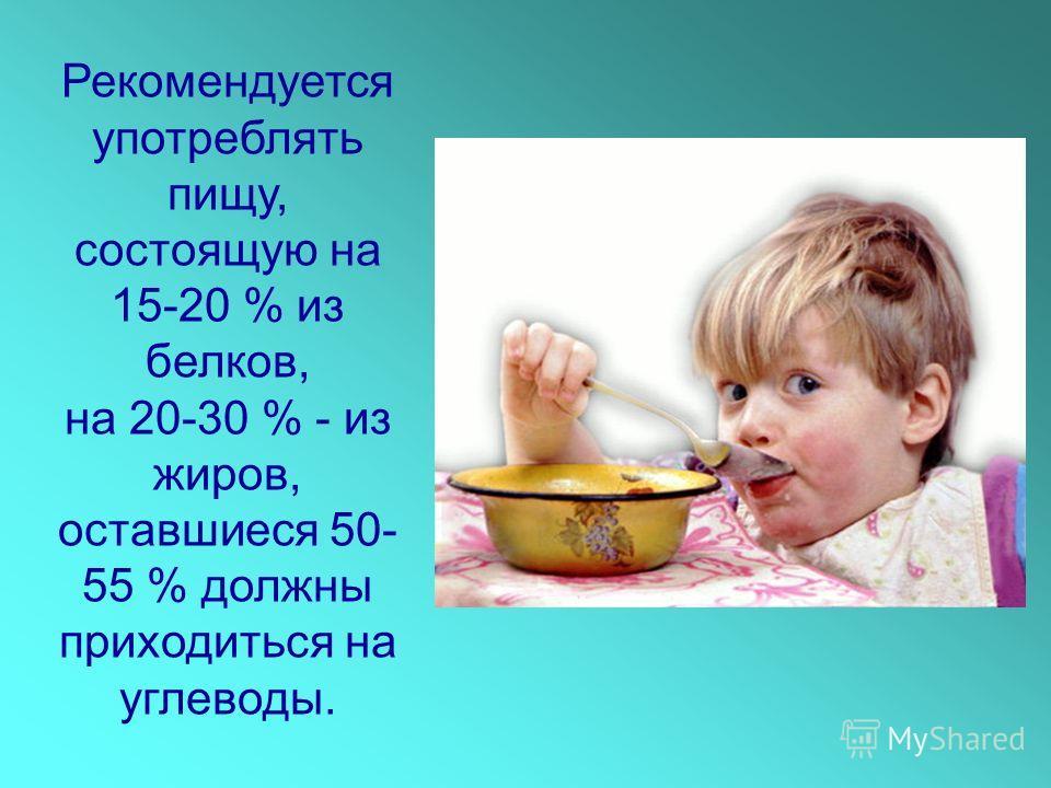 Рекомендуется употреблять пищу, состоящую на 15-20 % из белков, на 20-30 % - из жиров, оставшиеся 50- 55 % должны приходиться на углеводы.