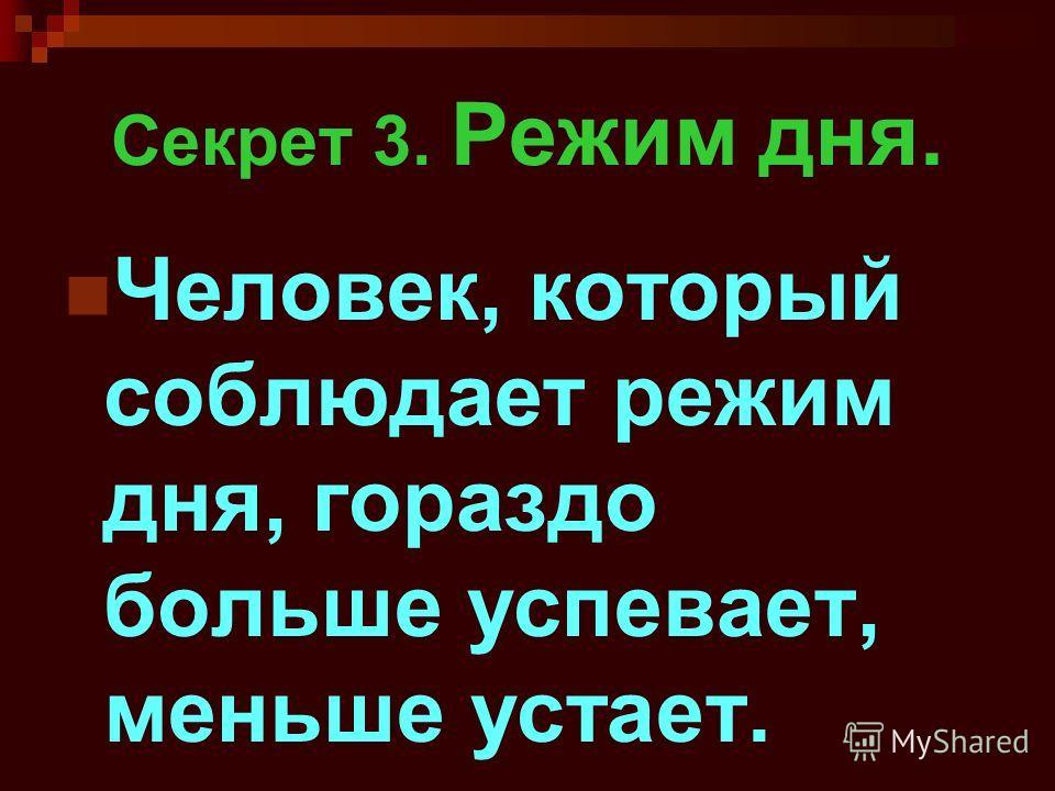 Человек, который соблюдает режим дня, гораздо больше успевает, меньше устает. Секрет 3. Режим дня.