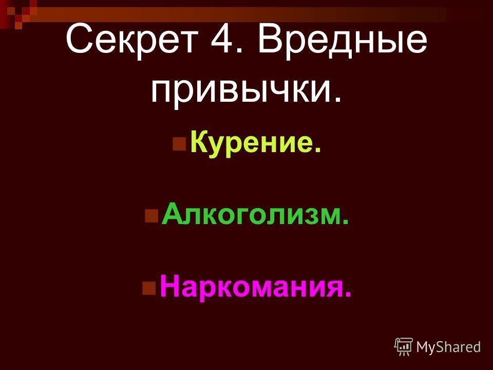 Курение. Алкоголизм. Наркомания. Секрет 4. Вредные привычки.