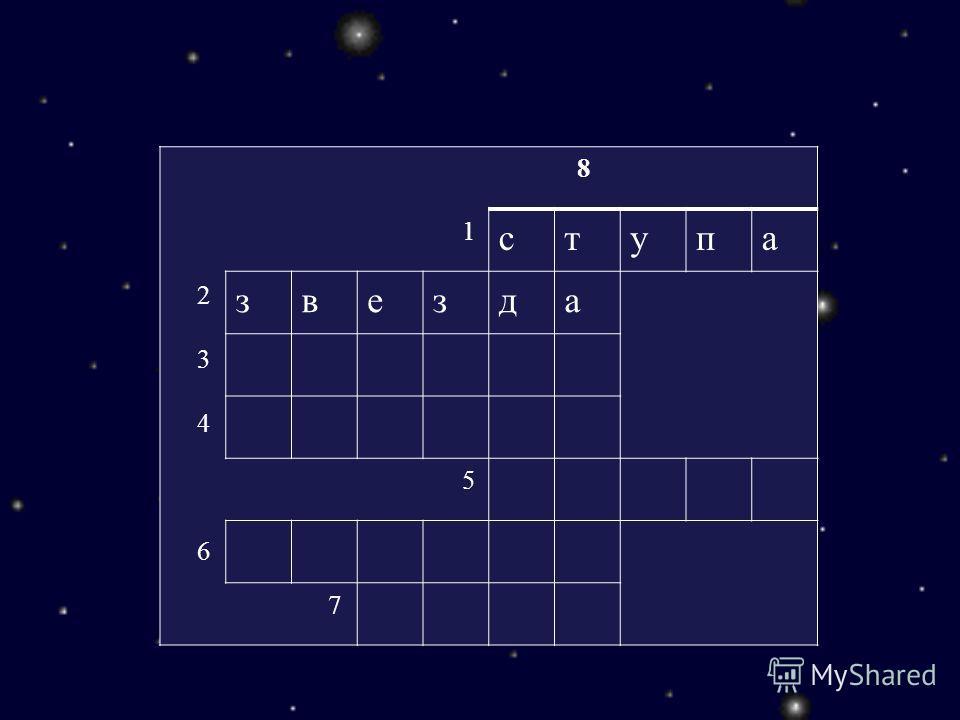 8 2 3 4 6 1 ступа звезда 5 7