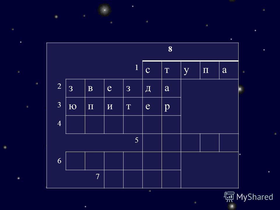 8 2 3 4 6 1 ступа звезда юпитер 5 7