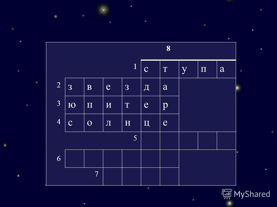 8 2 3 4 6 1 ступа звезда юпитер солнце 5 7